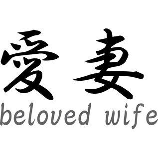 "Japanse tekens \""Beloved wife\"""