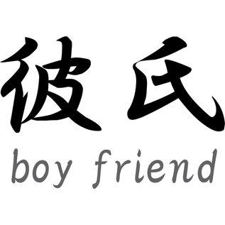 """Japanse tekens \""""Boy Friend\"""""""