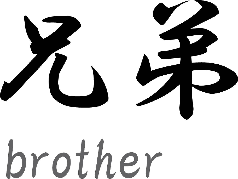 Japanse Tekens Quot Brother Quot Muurstickers En Muurteksten