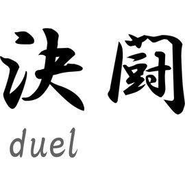 "Japanse tekens \""Duel\"""