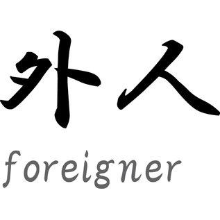 """Japanse tekens \""""Foreigner\"""""""