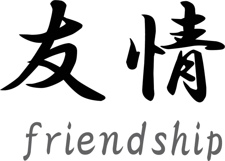 Japanse tekens u0026quot;Friendshipu0026quot; - Muurstickers en muurteksten van ...