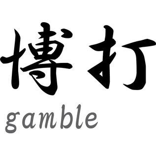 "Japanse tekens \""Gamble\"""