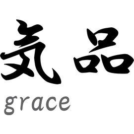 "Japanse tekens \""Grace\"""