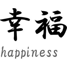 "Japanse tekens \""Happiness\"""