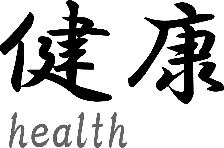 Japanse Tekens Quot Health Quot Muurstickers En Muurteksten
