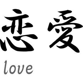 """Japanse tekens \""""Love\"""""""