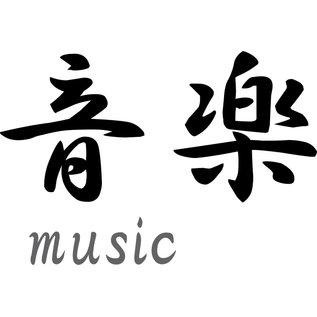 """Japanse tekens \""""Music\"""""""