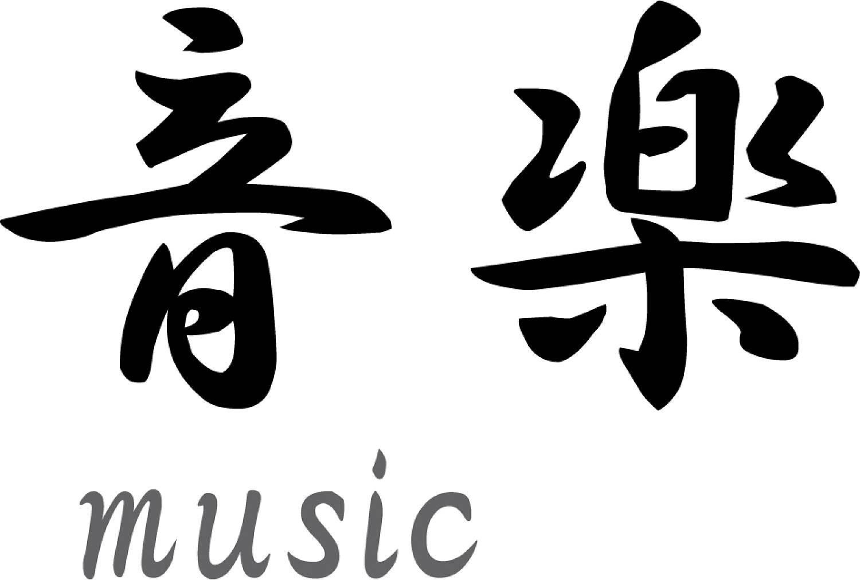 Japanse Tekens Quot Music Quot Muurstickers En Muurteksten Van