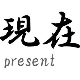 """Japanse teken \""""Present\"""""""