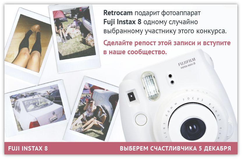 Розыгрыш фотоаппарата Fuji Instax Mini 8