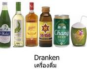 Dranken เครื่องดื่ม