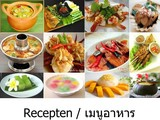 Thai Opskrifter สูตร อาหาร