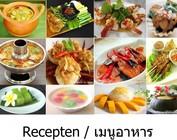 Thai Recepten สูตรอาหาร