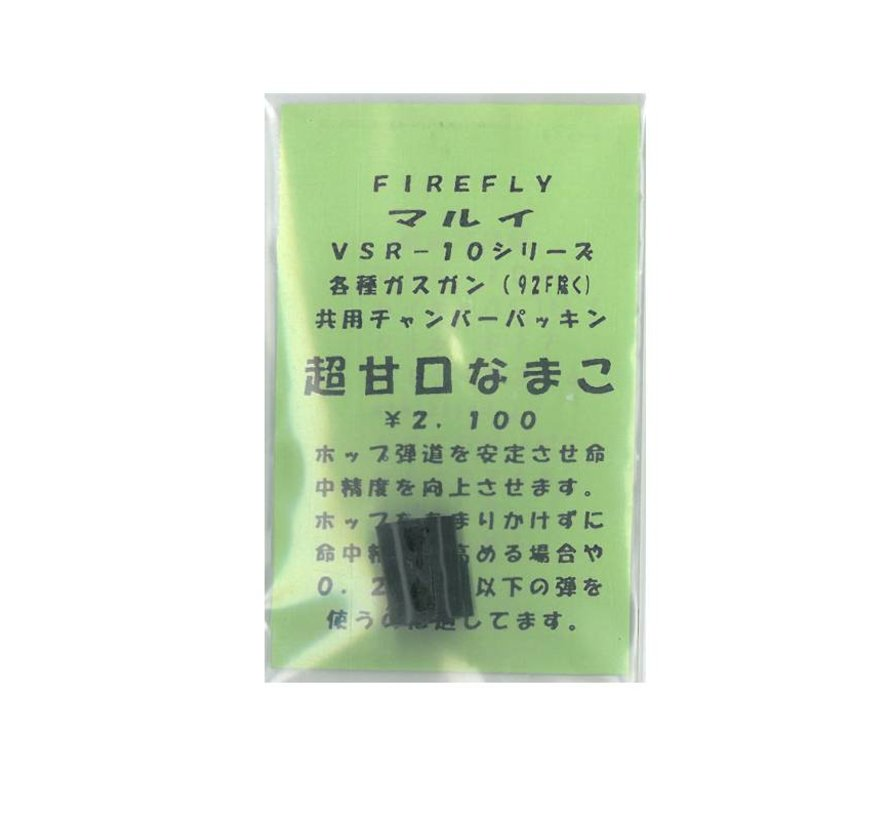 Namako Super Soft Hopup Rubber (VSR-10, Hi-Capa, ...)