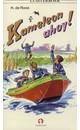 Hotze de Roos Kameleon ahoy!