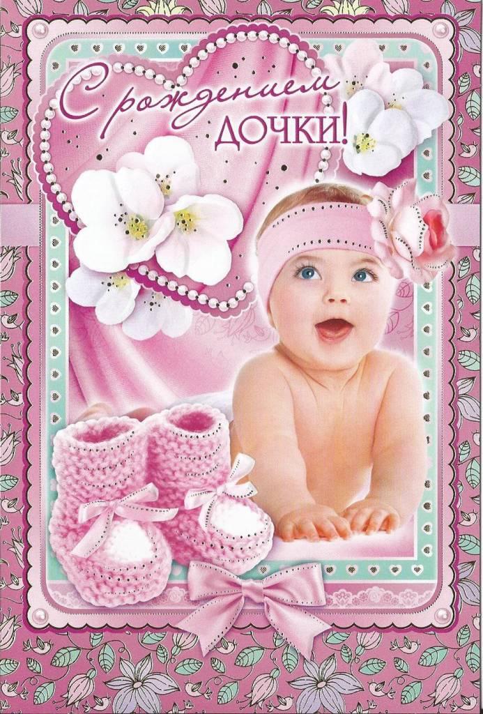Открытка с рождением дочки кати