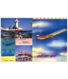 de Beeldvink Postkaart - Grafische rariteiten vliegtuigen