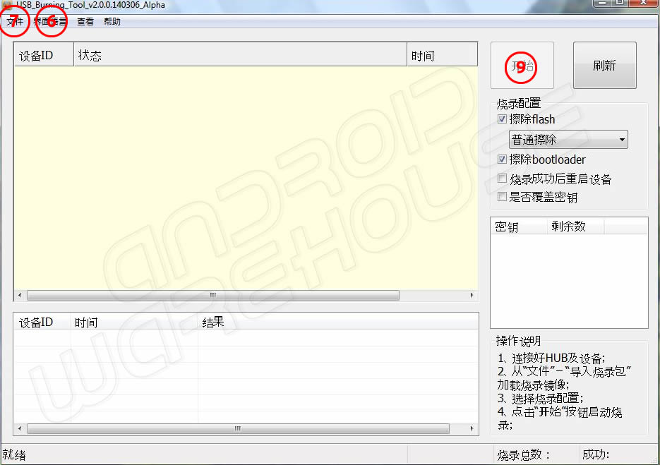 USB Burning Tool screenshot 1