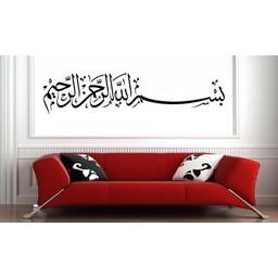 """Arabische Muursticker. Betekenis """"In naam van Allah, de barmhartige"""""""