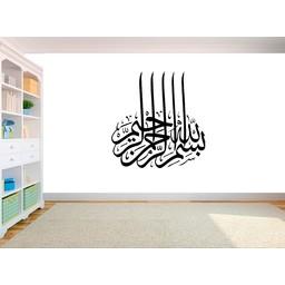 Arabische muursticker