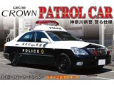 Aoshima Crown Patrol Car Kanagawa Prefectural Police