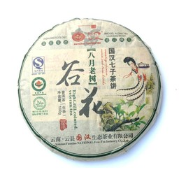 Yunnan Mini-Seven Sons Raw Pu-erh (100g)