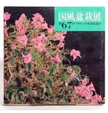 Kokofu-Ten # 67