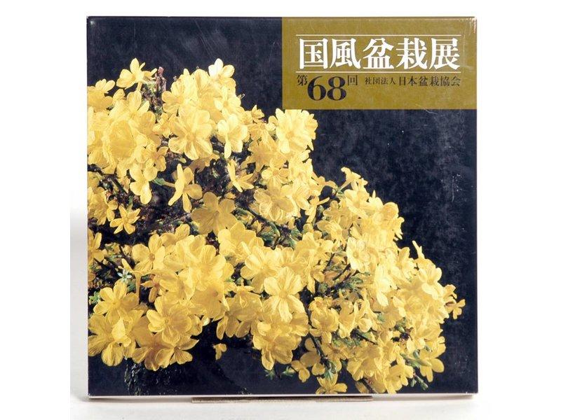 Kokofu-Ten # 68