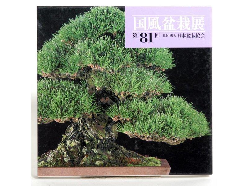 Kokofu-Ten # 81