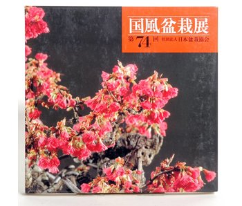 Kokofu-Ten # 74