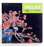 Kokofu-Ten # 75