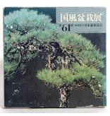 Kokofu-Ten # 61