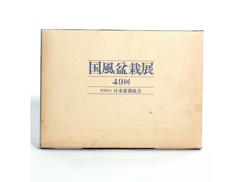 Kokofu-Ten # 49