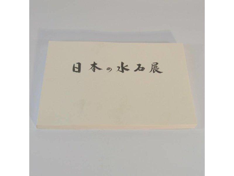 Nippon Suiseki Exhibithion 1