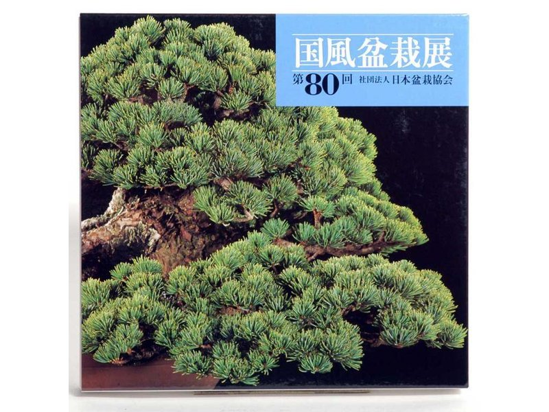 Kokofu-Ten # 80