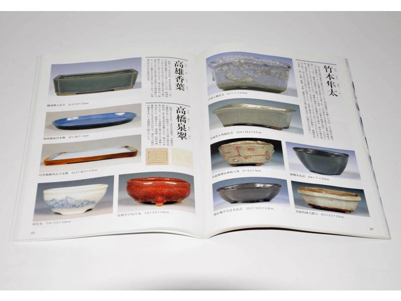 Japanse pot book withe modern potters