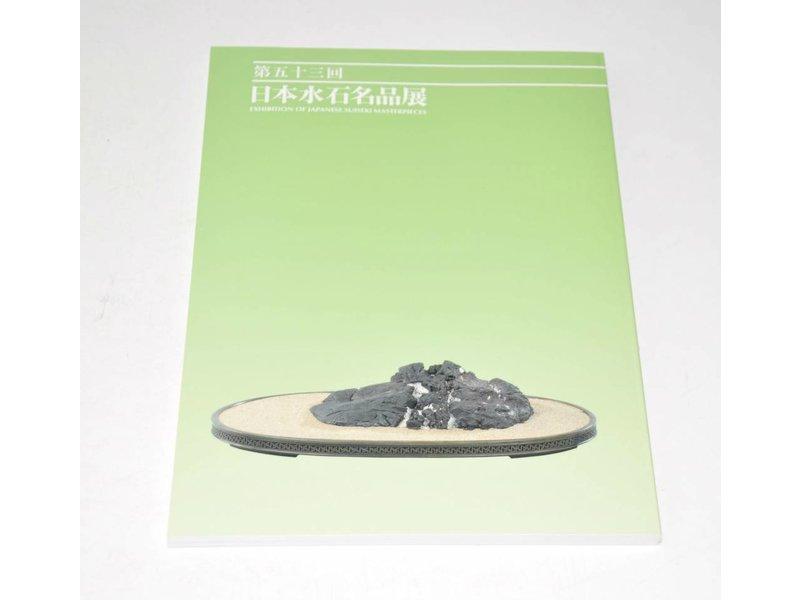 Ausstellung der japanischen Suiseki Meisterwerke # 53 FC