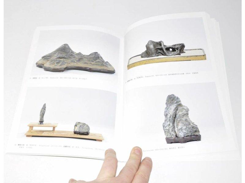 Exposición de obras maestras Suiseki japonés # 53 FC