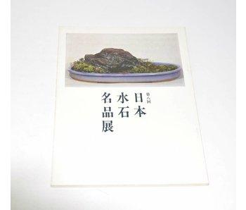 Exhibition of Japanese Suiseki masterpieces 1974
