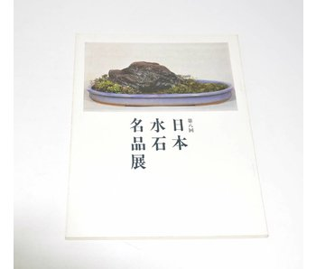Tentoonstelling van de Japanse Suiseki Meesterwerken 1974