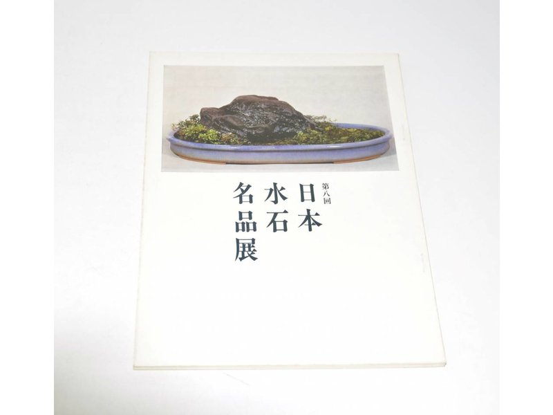 Exhibition of Japanese Suiseki masterpieces 1974