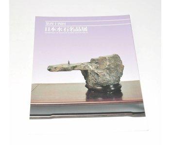 Ausstellung der japanischen Suiseki Meisterwerke 2004