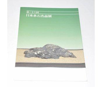 Tentoonstelling van de Japanse Suiseki Meesterwerken 1998