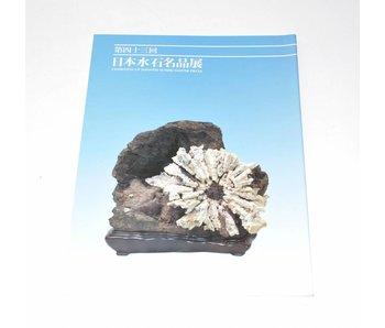 Exhibition of Japanese Suiseki masterpieces 2003