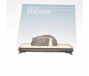 Ausstellung der japanischen Suiseki Meisterwerke 2007