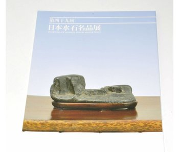 Ausstellung der japanischen Suiseki Meisterwerke 2009