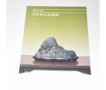 Ausstellung der japanischen Suiseki Meisterwerke 2000