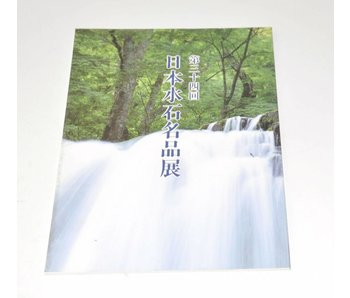 Exposition des chefs-d'œuvre japonais Suiseki