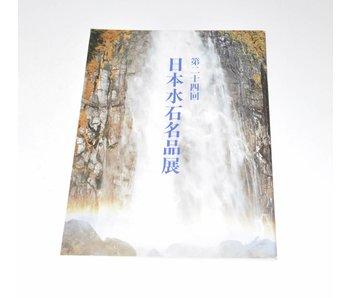 Tentoonstelling van de Japanse Suiseki meesterwerken